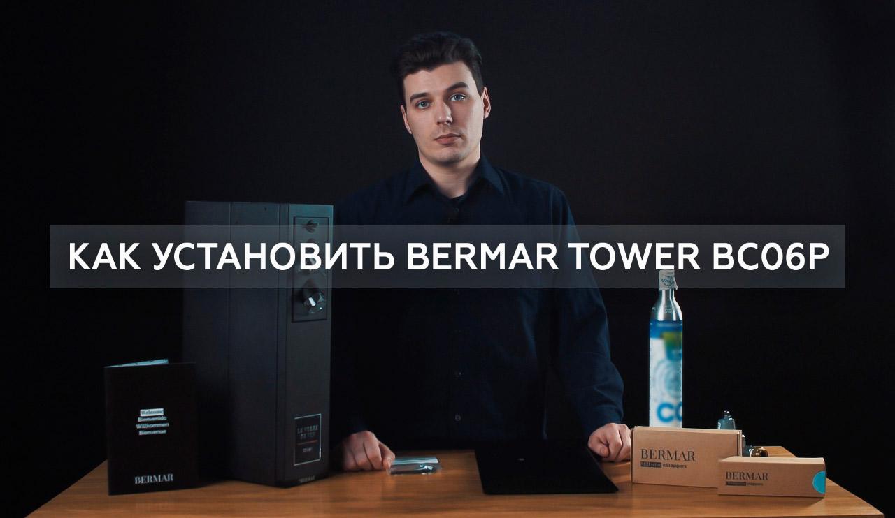 видео инструкция по установке системы Bermar